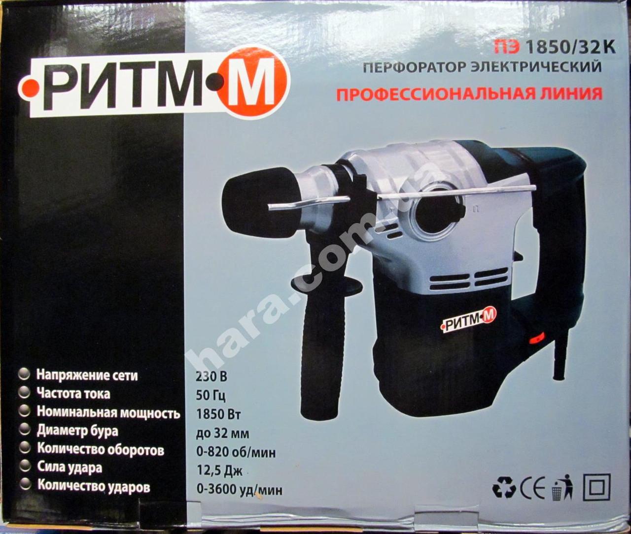 Перфоратор РИТМ 1850 Вт (огромный набор сверл)