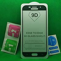 Защитное стекло для Samsung Galaxy A5 2017 \ A520 Full Glue 9D Черный захисне скло для