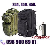 Тактический штурмовой военный рюкзак на 25л. 35л., 45л. Черный, Зеленый