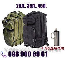 Тактический штурмовой военный рюкзак на 35л. (Черный)
