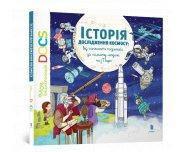 Энциклопедия DOCs Історія дослідження космосу ArtBooks 9786177395880