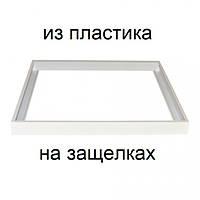 Пластиковая рамка для накладного монтажа LED панелей 600х600, фото 1