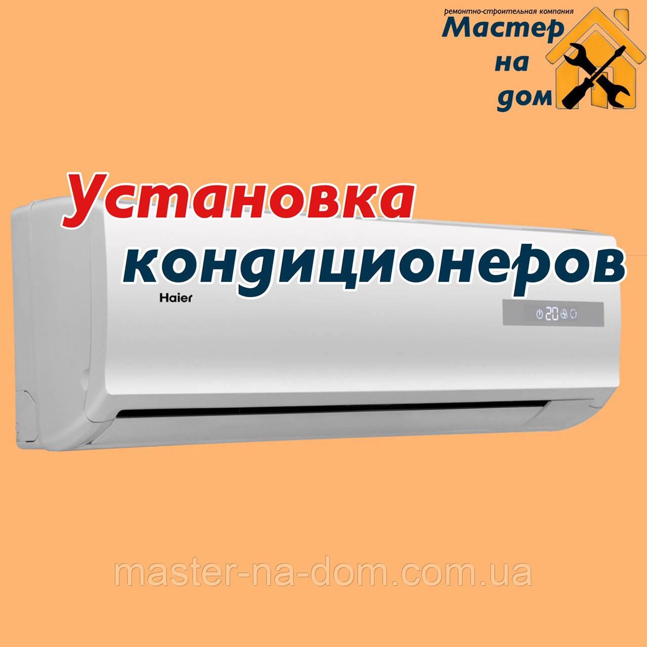 Установка кондиционера в Хмельницком, фото 1
