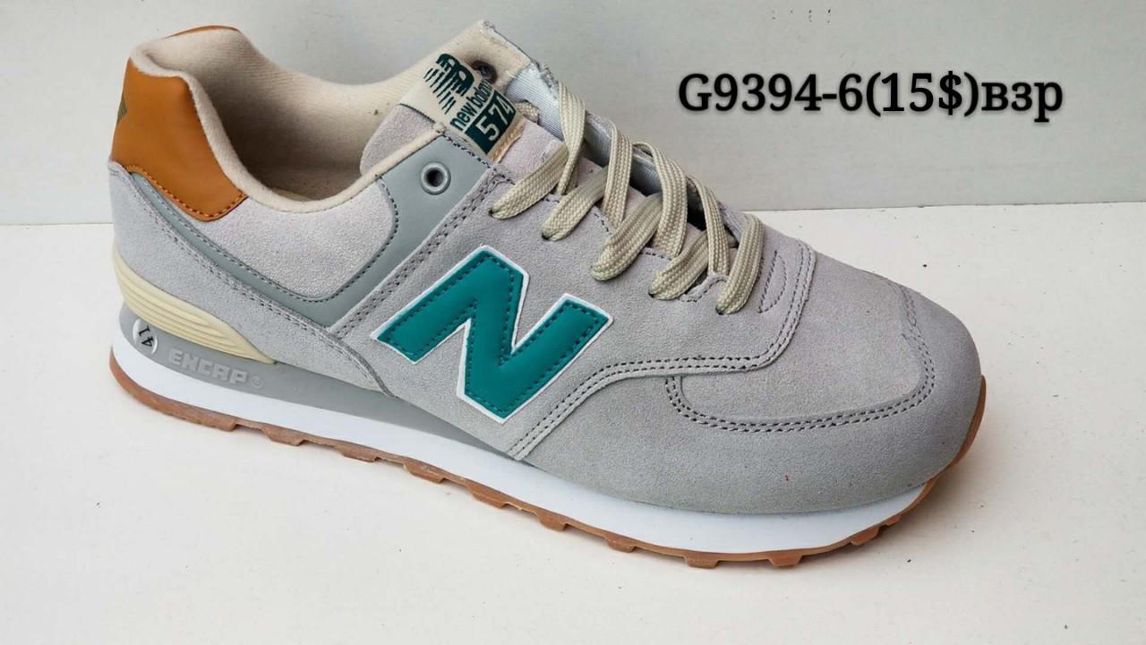 Мужские кроссовки от New Balance 574 оптом (41-46)