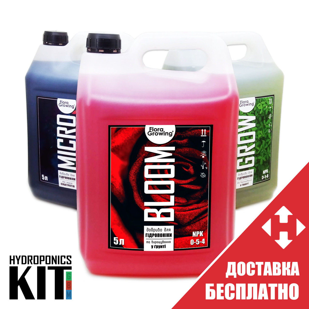 3 х 5 л Hydroponics Kit набор удобрений для гидропоники и почвы | Аналог GHE Flora Series