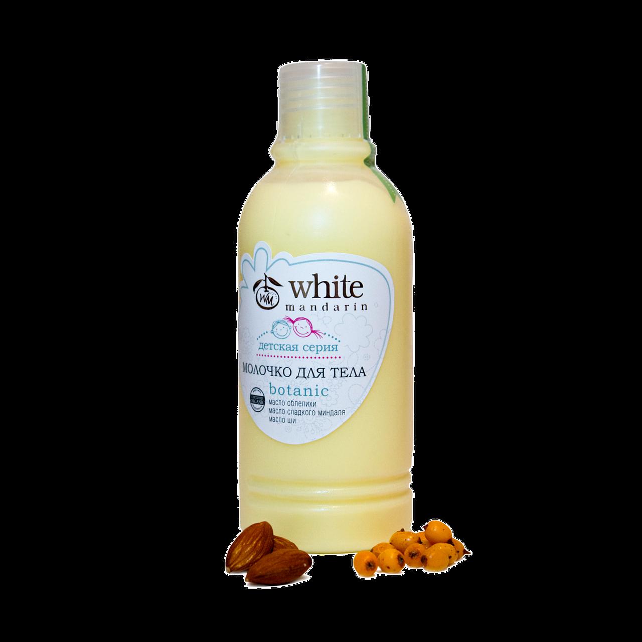 Детское молочко для тела White Mandarin, 200мл