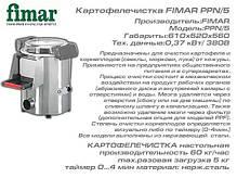 Картоплечистка Fimar PPN/5 (220), фото 2