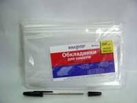 Обкладинка Полімер 102204 для зошитів 100шт 50мкм ДС (100/4000)