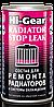 Герметик системы охлаждения Hi-Gear RADIATOR STOP LEAK
