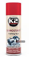 Аэрозоль для быстрого запуска K2 SAMOSTART 400мл