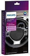 Philips LED-CANbus обманка для светодиодных ламп 2шт.