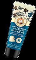Морошковый молодильный Крем для рук МОРОШКА АГАФЬИ, 75 мл