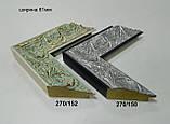 Багет пластиковый 61 мм.Серия 270., фото 2