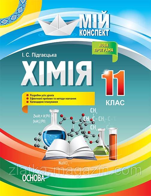 Підгаєцька І.С. Хімія. 11 клас. Мій конспект