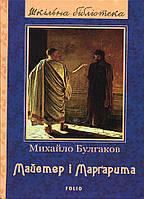 Майстер і Маргарита - Михаил Булгаков (9789660377738)