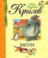 Басни - Иван Крылов (9785389100725)