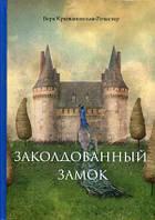 Крыжановская-Рочестер В. Заколдованный замок