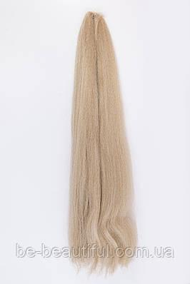 Канекалон №2.Длина 150 см,цвет пшеничный