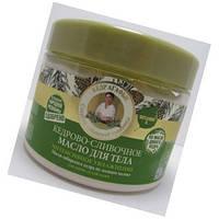 Кедрово-Сливочное Масло для тела Интенсивное Увлажнение для очень сухой кожи КЕДР АГАФЬИ, 300 мл