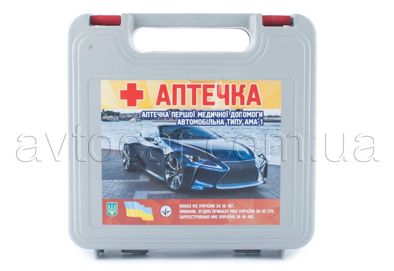 Аптечка першої допомоги тип АМА-1