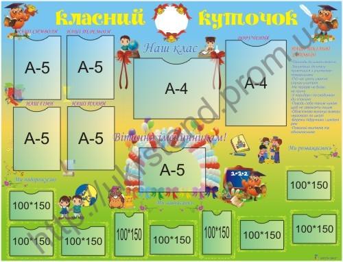 Стенд Класний куточок (3102) - Укрстенд в Харькове