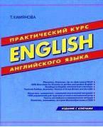 Практичний курс англійської мови Камянова Т.