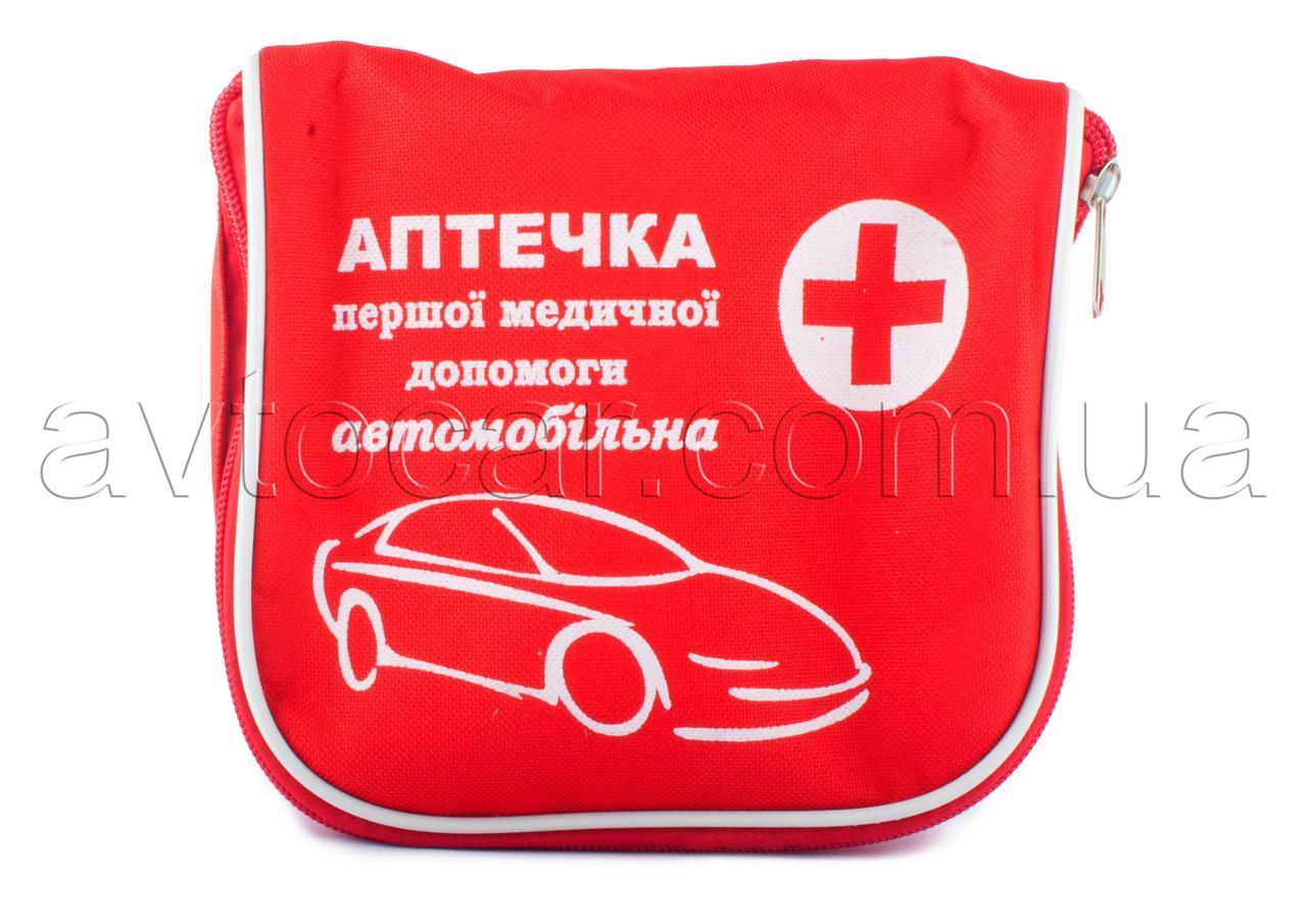 Аптечка автомобильная на 20 предметов Украина