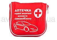 Аптечка автомобильная на 20 предметов ⛨ Украина