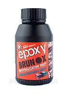 Brunox epoxy антикоррозионная система 100мл.