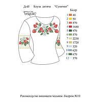 Заготовка детской блузы для вышивки бисером «Клубнички»