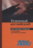 Татьяна Григорьевна Камянова Успешный английский. Системный подход к изучению английского языка
