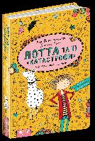 """Книги для детей младшего школьного возраста. Лотта та її """"катастрофи"""". Без лами немає драми. Аліс Пантермюллер"""