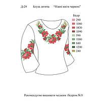 Заготовка детской блузы для вышивки бисером «Розы и незабудки»