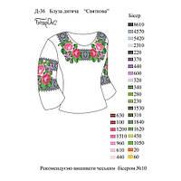 Заготовка детской блузы для вышивки бисером «Праздничная»