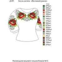 Заготовка детской блузы для вышивки бисером «Весеннее утро»