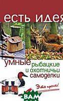 Козлова Ирина Сергеевна, Зубанова Светлана Геннадьевна Умные рыбацкие и охотничьи самоделки
