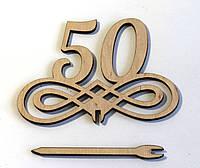 Топпер цифра  50  Kalinin арт 5130