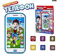 Игрушечный смартфон 0689A-1 ОПТ