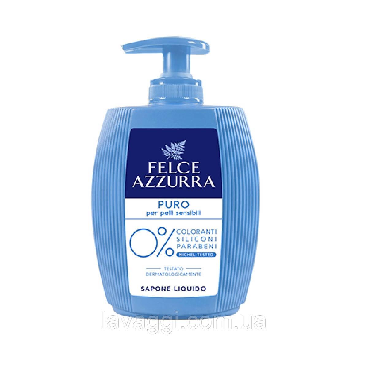 Жидкое мыло для чувствительной кожи Felce Azzurra Liquid Soap Puro 0% 300 ml