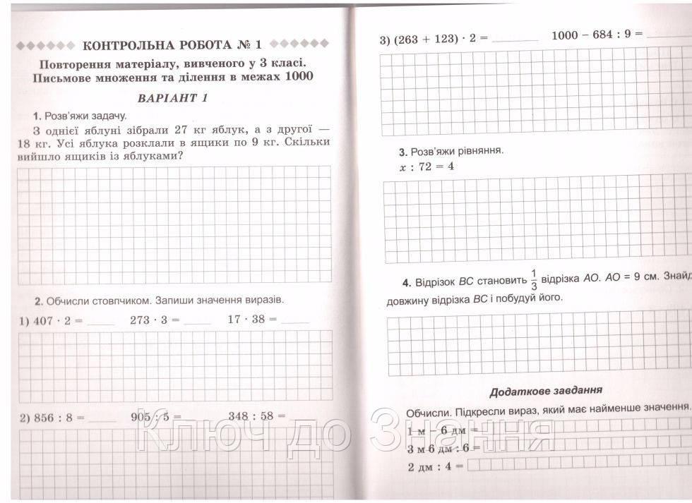 зошита з математики класс гдз 4