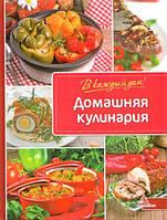 Домашняя кулинария. Альхабаш Елена