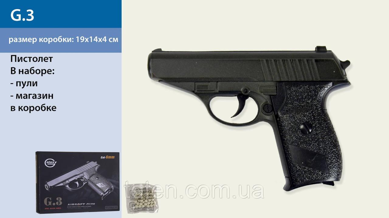 Страйкбольный Пистолет G.3 (металл+пластик)