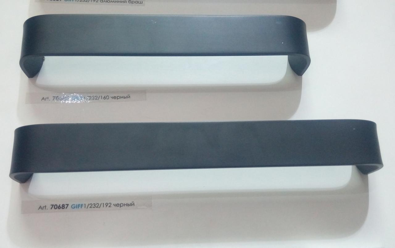 Ручка мебельная профильная GIFF 1/232 черный