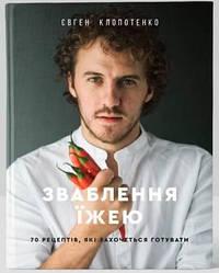 Зваблення їжею: 70 рецептів, які захочеться готувати. Автор Євген Клопотенко.