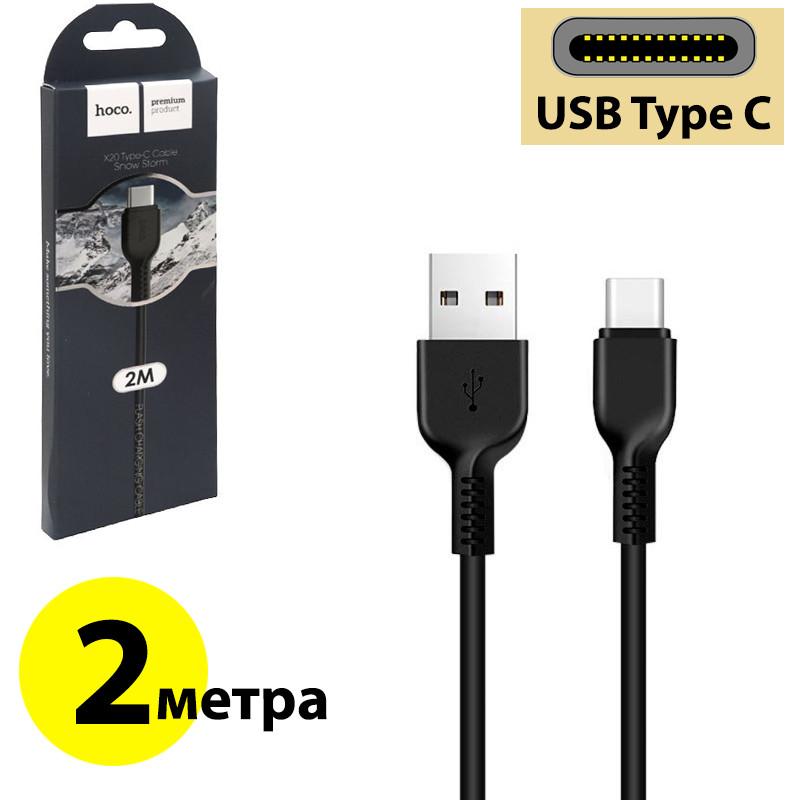Кабель USB - Type C (USB C) Hoco X20, черный, 2 метра, быстрая зарядка 2А, шнур тайп си для зарядки