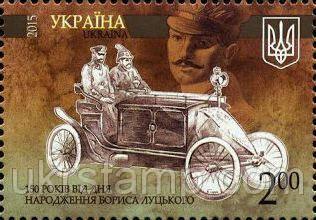 Марка «150 років від дня народження Бориса Луцького»