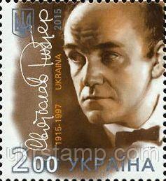 Марка № 1425 «Святослав Ріхтер. 1915-1997»