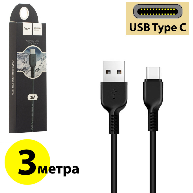 Кабель USB - Type C (USB C) Hoco X20, черный, 3 метра, быстрая зарядка 2А, шнур тайп си для зарядки
