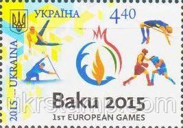 Марка «І Європейські ігри. Баку 2015»