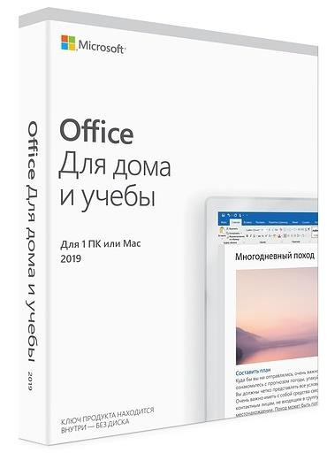 ПО Microsoft Office Home and Student 2019 [Russian Medialess]